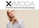 Промокоды X-moda и купоны на скидку